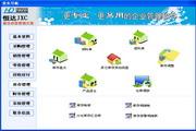 恒达家具进销存软件 9.95