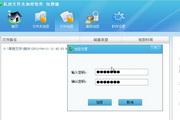 私房文件夹加密软件 1.0.425