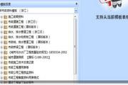 天师建筑软件网络版 1.4