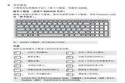 联想N40-70笔记本电脑使用说明书