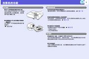 爱普生EMP-83H投影仪使用说明书