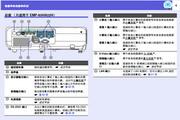 爱普生EB-W6投影仪使用说明书