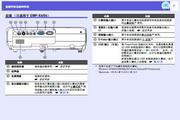 爱普生EB-X6投影仪使用说明书