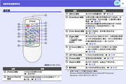 爱普生EH-DM2投影仪使用说明书