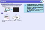 爱普生EMP-50投影仪使用说明书