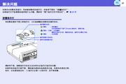 爱普生EB-460i投影仪使用说明书