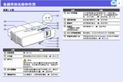 爱普生EB-S8投影仪使用说明书