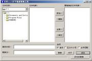 杰客word文字批量替换工具 1.6