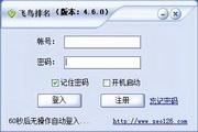 飞鸟排名网站seo...