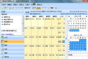 Efficient Calendar Free 5.21 Build 518