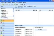 EfficientPIM Network 5.20 Build 515