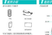 三星SGH-E358手机使用说明书