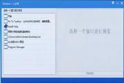 Windows7一心多用(Windows预览)