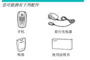 三星SGH-X808手机使用说明书