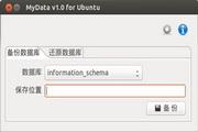 MySQL数据库备份与还原(Ubuntu版) 1.0