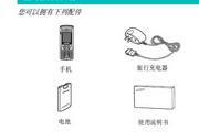 三星SGH-X138手机使用说明书
