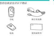 三星SCH-F329手机使用说明书