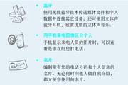 三星SGH-D528手机使用说明书