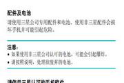 三星SGH-i858手机使用说明书