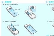三星SGH-C158手机使用说明书