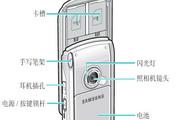 三星SCH-i819手机使用说明书