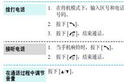 三星SGH-D510手机使用说明书