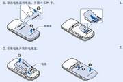 三星SGH-X568手机使用说明书