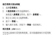 三星SCH-X989手机使用说明书