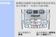 三星SCH-S179手机使用说明书
