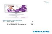飞利浦220C4LSB/93液晶显示器使用说明书