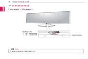 LG 25UM64液晶显示器使用说明书