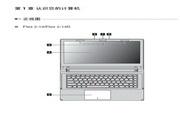 联想Flex 2-14笔记本电脑使用说明书