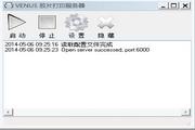 金星医疗纸质胶片打印服务器 1.03