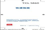TCL S860手机使用说明书