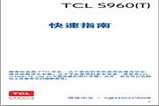 TCL S960T手机使...