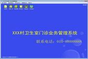 一佳医村卫生室管理系统网络版 V4.05