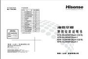 海信KFR-50/LW89FZBpH-1(智尊)空调使用安装说明书