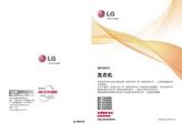 LG WD-N10360D洗衣机使用说明书