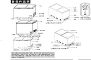 海尔FCD-211XZ冷藏冷冻柜使用说明书