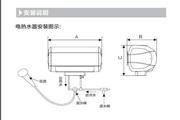 美的F80-30BQ1(HE)(遥控)电热水器使用说明书