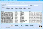 红苹果淘宝网买家/卖家信息采集 2.0