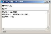易-100_计算器