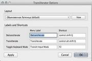 Transliterator For Mac 0.9.0