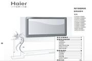 海尔LD55U7000H液晶彩电使用说明书