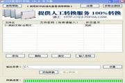 PDF虚拟打印机 10.0官方版..