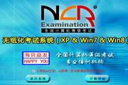 全国计算机等级考试二级Office考试系统免费版 9.0