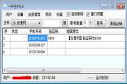 一片云手机验证软件 5.4
