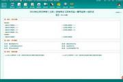 2014年公共营养师考试题库(三级)