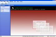 通用票据打印软件(免费) 2.0