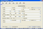 优图出生医学证明管理软件 13.0